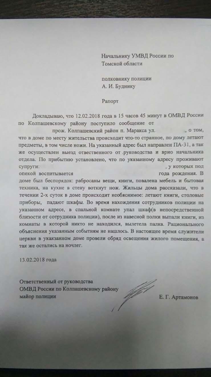 policia rusa violento poltergeist - La policía rusa pide ayuda a sacerdotes para exorcizar un violento poltergeist de una casa