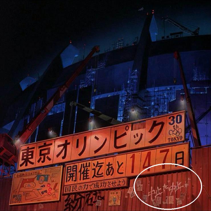 akira anime coronavirus - 'Akira', el anime que predijo en 1988 el coronavirus antes de los Juegos Olímpicos de Tokio