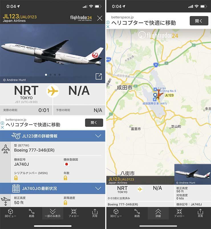 vuelo se estrello japon - Un avión que se estrelló en Japón aparece misteriosamente en los radares 35 añosdespués