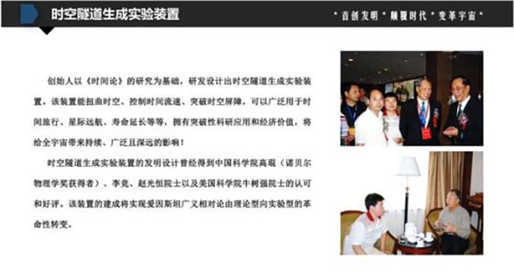 china construyendo maquina tiempo - Documentados filtrados demuestran que China está construyendo una máquina del tiempo