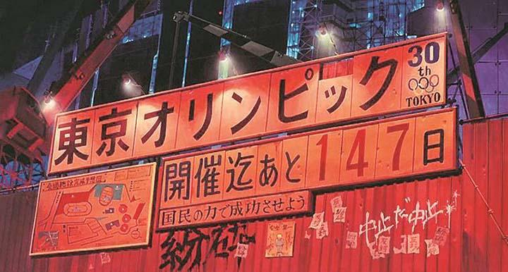 anime akira estadio vacio - El anime 'Akira' también predijo el estadio vacío y las protestas de los Juegos Olímpicos de Tokio 2020